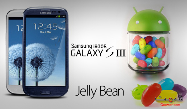 Samsung Galaxy S3 With Jelly Bean